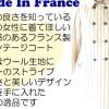 ヨーロッパ古着60年代フランス製ヴィンテージコート大量入荷しました!