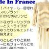 フランス製!美しいボーダーとストライプが大人の女性のエレガンスを演出してくれる、ヨーロッパ古着ヴィンテージワンピース