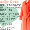 ヨーロッパ古着:真っ赤なウール生地に、レトロガーリーなシルエット、ラブリーな60'sヴィンテージコート