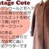 ヨーロッパ古着:バージンウールとモヘア素材、夢心地な肌触りのコート