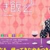中野古着屋LITTLE BIRDが衣装協力した話題のドラマ「女くどき飯 Season2」が放送開始!