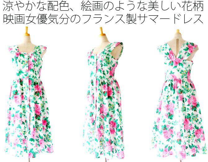 【ヨーロッパ古着】フランス製 ホワイト X ピンク・グリーン 花柄 サマー ワンピース : 13FC414【送料無料】