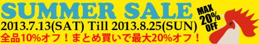 2013年サマーセール全品10%オフ!まとめ買いで最大20%オフ!