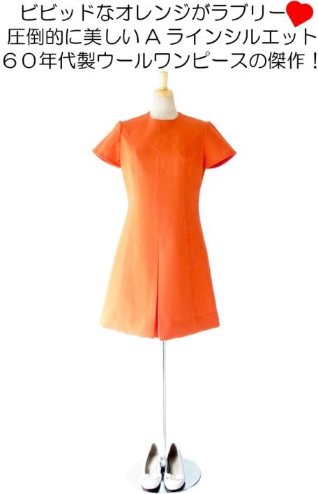 【送料無料】フランス買い付け 60年代製 オレンジ X デザインステッチ Aライン ウール ワンピース : 13FC700【在庫一点限り】