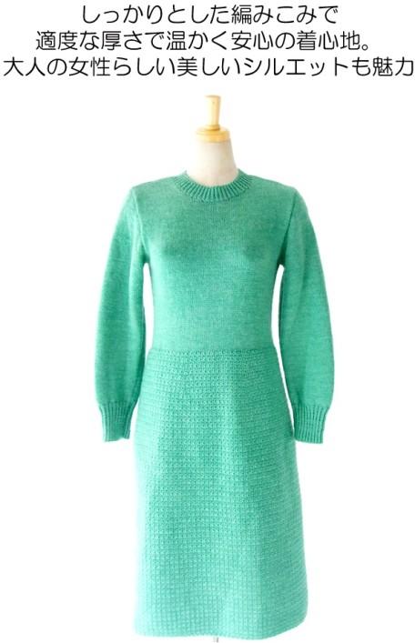 フランス買い付け 60年代製 エメラルドグリーン X クルーネック ウール ワンピース : 13FC716