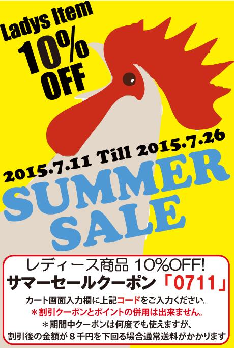 2015サマーセール!レディースヴィンテージ商品全品10%オフ!