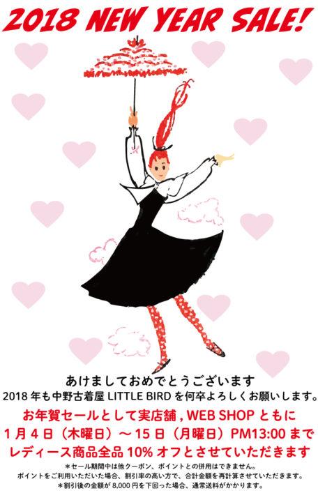 レディース商品全品10%オフ!2018NewYearSale!!