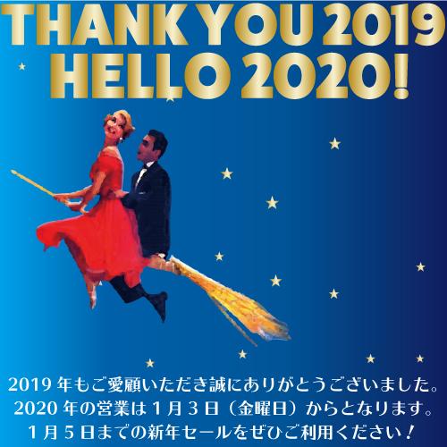 2020年、年始営業のお知らせ。